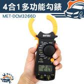 『儀特汽修』電子式三用電錶 交直流鉤表 萬用表 電壓表 數位電壓表 相序表 MET-DCM3266D