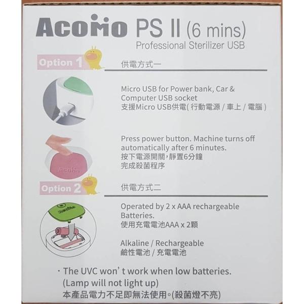 《全新有原廠封條》AcoMo PS II 六分鐘專業殺菌器USB版 紫外線奶瓶殺菌器 (可選顏色)