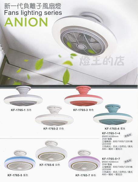 【燈王的店】新一代負離子風扇燈 循環扇 LED36W 三色變光 附遙控器 Φ60CM KF-1765-1~4