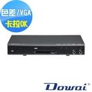 【Dowai 多偉】Divx/USB/卡拉OK DVD影音播放機 AV-273