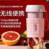 榨汁機家用水果小型便攜式電動多功能迷你炸果汁攪拌榨汁杯 凱斯盾