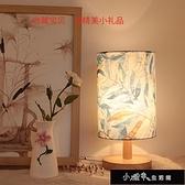 台燈 遙控臥室床頭台燈溫馨可調光現代簡約北歐創意節能護眼【全館免運】