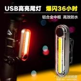 山地自行車尾燈USB充電LED警示燈防水單車夜間騎行裝備死飛配件【1995生活雜貨】