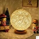 簡約現代個性創意床頭燈臥室麻線藤球檯燈浪漫睡眠暖光小夜燈