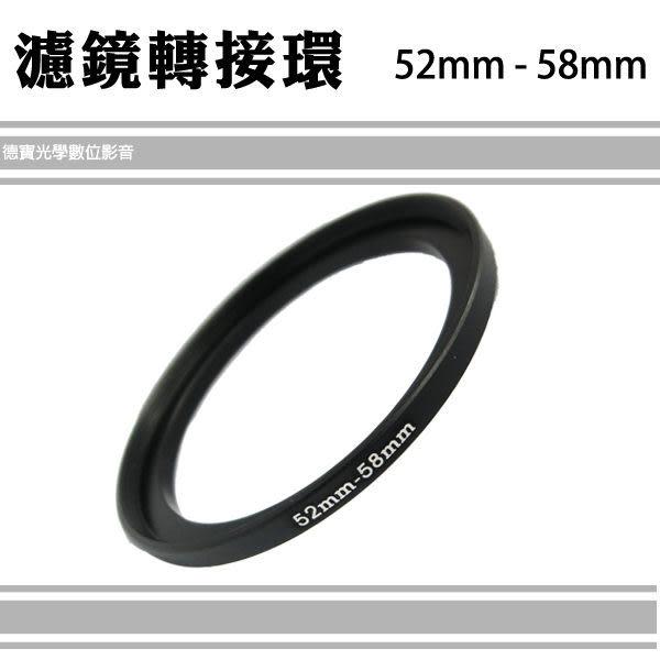 ▶滿件折百 濾鏡轉接環 轉接環 52mm 轉 58mm 德寶光學 免運優惠