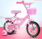 兒童自行車12/14/16/18寸公主款女孩童車3-5-6-7-8-9歲寶寶腳踏車QM『摩登大道』