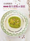 (二手書)在家輕鬆作,好食味養生甜點&蛋糕 鬆˙軟˙綿˙密の自然好味!