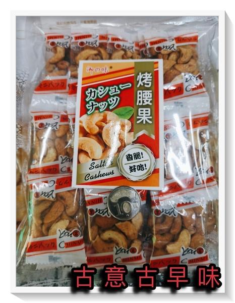 古意古早味 烤腰果 (150公克/小包裝) 懷舊零食 原味堅果 聊天喝酒 超大顆 越南 堅果