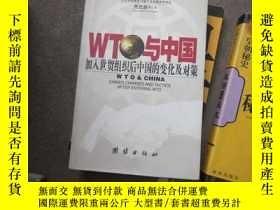 二手書博民逛書店罕見WTO與中國:加入世貿組織後中國的變化及對策Y20865 曹