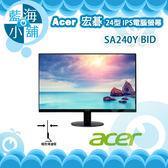 acer 宏碁 SA240Y bid 24型 IPS 薄邊框電腦螢幕 電腦螢幕