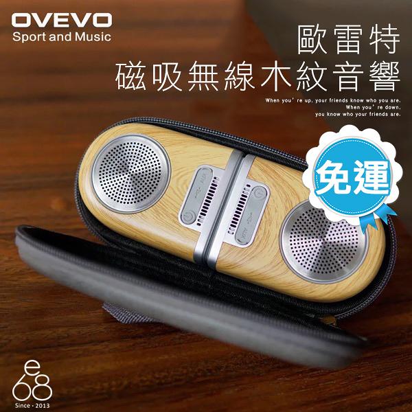 歐雷特 D10 木紋 音響 無線 磁吸 一分二 重低音 插線 插卡 喇叭 音箱 接連 音質好 戶外 震撼 環繞