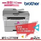 【湊對1+2】Brother MFC-L2770DW 無線黑白雷射全自動雙面複合機+贈A4影印紙*5+贈TN-2480原廠*1