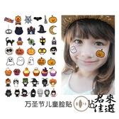 【買一送一】萬聖節卡通紋身貼可愛南瓜骷髏貼紙臉貼兒童搞怪【君來佳選】