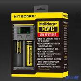 【世明國際】正品NITECORE I2充電器18650充電器26650NEWI2充電器 AAA充電