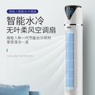 水冷扇 【變頻制冷】電風扇制冷空調扇家用...