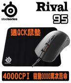 [地瓜球@] SteelSeries RIVAL 95 光學滑鼠 Qck mini 滑鼠墊 組合包
