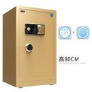 保險櫃全鋼保險柜家用 辦公密碼保險箱電子防盜入墻 保管柜家用80cm 快速出貨