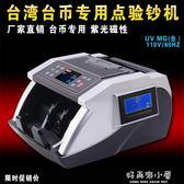 臺灣Taiwan臺幣防偽抓假專用點鈔機/驗鈔機外幣銀行檢測計數 好再來小屋 igo