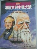 【書寶二手書T8/科學_IAF】達爾文與小獵犬號_Alan Moorehead, 楊玉齡