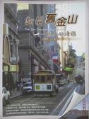 【書寶二手書T1/旅遊_YJK】翻閱舊金山-一個人的漫遊_法蘭西