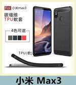 Xiaomi 小米 Max 3  碳纖紋軟殼 拉絲紋 全包 防摔 防滑 手機殼 矽膠套 保護套 手機套 軟殼