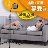 手機支架直播主播落地架子三腳架懶人平板電腦ipad通用創意pro支撐架床頭夾 【格林世家】
