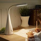 護眼燈 LED台燈護眼書桌大學生宿舍臥室床頭燈小學習閱讀USB寢室充電兒童JD 寶貝計畫