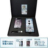 Sony Xperia XZ2 白貓Project 限量合作紀念禮盒(聯名手機背蓋+行動電源+3000元虛擬寶物)