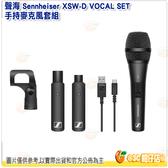 聲海 Sennheiser XSW-D VOCAL SET 手持麥克風套組 心型指向 動圈式 麥克風 公司貨