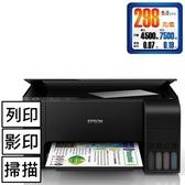 EPSON L3110 高速三合一連續供墨複合機【加購墨水1組9折】