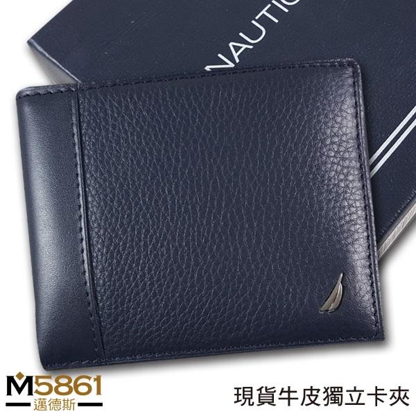【Nautica】男皮夾 短夾 荔紋 牛皮夾 多卡夾 獨立卡夾 大鈔夾 品牌盒裝/藍色