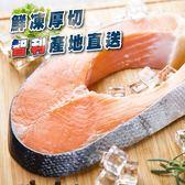 【吃浪食品】嚴選鮮嫩鮭魚切片(250g±10%/1片裝)
