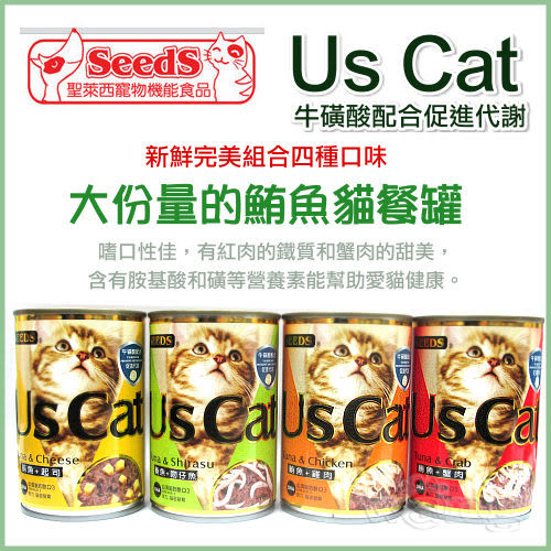 *KING WANG* 【24罐組】SEEDS聖萊西《Us Cat 大罐鮪魚貓餐罐》新鮮鮪魚肉完美組合-400g
