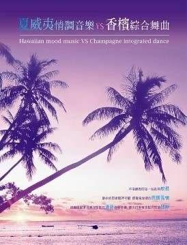 夏威夷情調音樂 vs 香檳綜合舞曲CD 10 片裝  (購潮8)