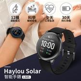 在台現貨 Haylou Solar 智能手錶 LS05智慧手錶 運動手錶 睡眠 心率 訊息提醒 小米手環 IP68防水