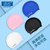 泳帽 純色硅膠泳帽男女通用成人時尚舒適游泳運動裝備不勒頭防水帽護耳【美物居家館】
