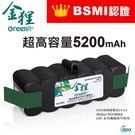 BSMI認證 iRobot Roomba 掃地機器人 550 551 專用-高容量動力鋰電池《5200mAh》全球前三大電池芯