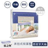 寢之堡 西班牙天絲 防水防螨床包式保潔墊(加大6x6.2)