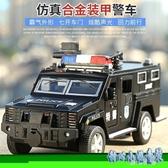 車模兒童警車玩具車仿真合金回力聲光模型 特警車男孩小汽車警察車模LXY2409【甜心小妮童裝】