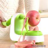 削蘋果神器水果削皮器家用削蘋果器 易樂購生活館