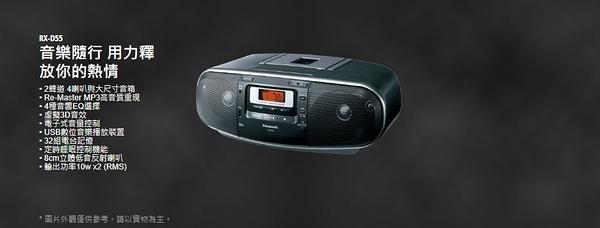 *~新家電錧~*【國際 RX-D55】手提收錄音響