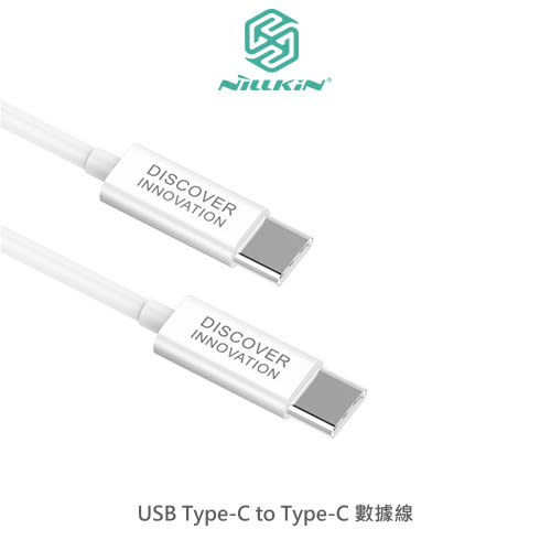 NILLKIN USB Type-C to Type-C 數據線 傳輸線 快速充電線 MacBook Type C