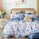 《DUYAN竹漾》100%精梳純棉單人床包被套三件組-水沐花溪