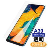 三星 Samsung Galaxy A30 透明 9H 高清 全屏 鋼化玻璃膜 手機 螢幕保護貼 高清透明 完美服貼 輕薄纖透