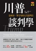 (二手書)川普談判學:達成每一筆交易的完美談判法