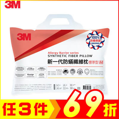 3M 新一代防蹣纖維枕-標準型【AF05078】JC雜貨