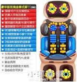 按摩椅家用全身頸椎按摩器小型機全自動太空艙按摩墊頸部背部腰部CY『小淇嚴選』