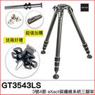 ●買一送二●Gitzo GT3543LS...