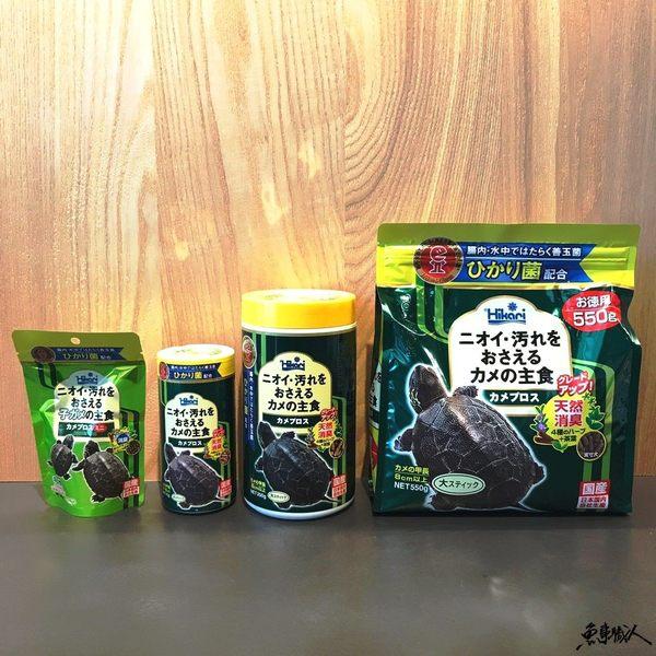 Hikari 高夠力【善玉菌烏龜飼料 S 70g】浮水性 烏龜 麝香龜 澤龜 水龜飼料 均衡營養 魚事職人