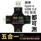 手機 瓦數 電壓 電流 檢測儀 測試器 充電器 USB 3.0 type-c 蘋果 PD  五合一 炬為 彩色版 中文